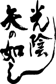 "Japanese proverb 光陰矢の如し kouin ya no gotoshi ""Time flees away without delay"""