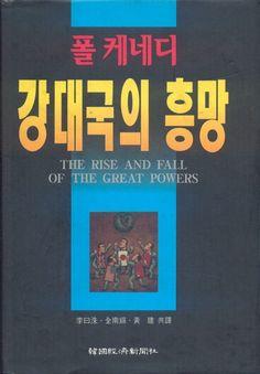 [이민우] <폴 케네디의 '강대국의 흥망'> -정치학을 공부하며 가장 감명깊게 본 책. '88년 최우수도서'  지난 5세기 동안에 전개되었던 강대국들의 흥망성쇠는 그들의 경제력과 군사력의 변화 추이에 의해 좌우되어 왔다고 진단하면서 앞으로 다가오는 21세기에는 미국, 소련, 서유럽 등의 쇠퇴와 중국, 일본 등 아시아 강국들의 부상을 예언하고 있다. 뉴욕 타임스가 88년도 최우수도서로 선정한 최고의 力薯. https://www.facebook.com/photo.php?fbid=436913553068183=o.130067597183461=1