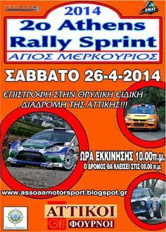 ps: Athens Rally Sprint  2014