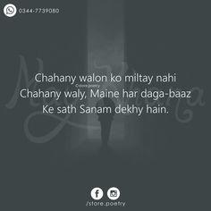 Chahany walon ko miltay nahi ,chahany waly...