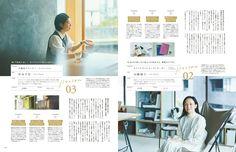 創刊30周年特別企画 46人の、転機と決断。 — Hanako No. 1159 試し読みと目次 | Hanako | マガジンワールド Booklet Design, Brochure Design, Flyer Design, All Design, Print Design, Graphic Design, Editorial Layout, Editorial Design, Local Magazine