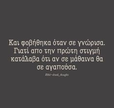 Perfect People, Greek Quotes, Cute Relationships, Girls In Love, Love Story, Love Quotes, How Are You Feeling, Letters, Thoughts