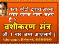 Vashikaran पति को वश में करने का असली प्राचीन वशीकरण के अचूक उपाय और टोट...