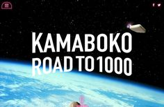 KAMABOKO ROAD TO 1000  900周年、祝っている場合じゃない。   Web Design Clip 【Webデザインクリップ】