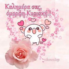 Καλημέρα σε όλους και καλή Κυριακή με Εικόνες Τοπ.! - eikones top