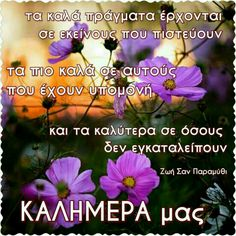 Good Night, Good Morning, Book Quotes, Quotes To Live By, Texts, Yolo, Paracord, Greek, Anna