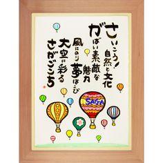 佐賀県の詩:名前の詩「さが」 #名前の詩 #名前詩 #佐賀県 #バルーンフェス