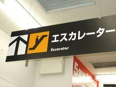 An Escalator Sign – Funny Engrish Photo