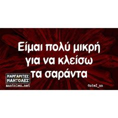 "Μαργαρίτες Μάντολες on Instagram: ""#margarites_mantoles"" Funny Status Quotes, Funny Greek Quotes, Funny Statuses, Sex Quotes, Funny Picture Quotes, Stupid Funny Memes, Funny Shit, Funny Stuff, Hilarious"