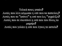 Τελικά ποιος φταίει ?? Greek Quotes, Cards Against Humanity, Greeks, Thoughts, Feelings, Sayings, Reading, Words, Sad