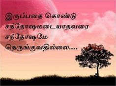 - Got Quotes, Movie Quotes, Bible Quotes, Bible Verses, Qoutes, Poems About Life, Life Poems, Golden Quotes, Tamil Love Quotes