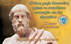 Greek Quotes, Ancient Greek, Cyprus, Philosophy, Greece, Wisdom, Words, Greece Country, Horse