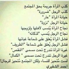 DesertRose///so true///احمد الشقيري