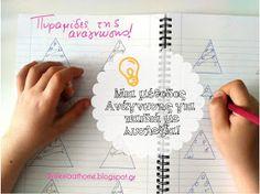 Οι Πυραμίδες της Ανάγνωσης! Μέθοδος ανάγνωσης σε παιδιά με Δυσλεξία Learning Disabilities, Dyslexia, Speech And Language, Special Education, Teaching Kids, Therapy, Reading, Blog, Ideas