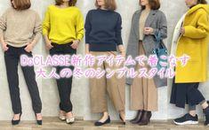 安くても高見え!40代女性ファッション通販人気ランキング