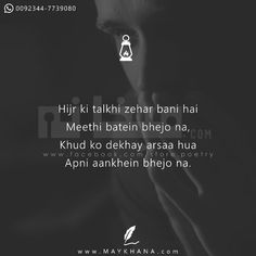 Follow us on facebook or subscribe us on Whatsapp/Viber for more. #maykhana #urdupoetry #maikhana #sadpoetry #sufism #poetry #imagePoetry Jokes Quotes, Urdu Quotes, Poetry Quotes, Urdu Poetry, Quotations, Hindi Good Morning Quotes, Broken Words, Urdu Words, Zindagi Quotes