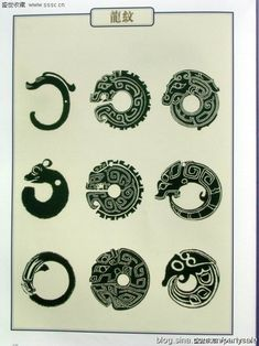 Symbol Tattoos, Chinese Design, Chinese Art, Ancient Architecture, Architecture Art, Chinese Element, Chinese Patterns, Architecture Wallpaper, Chinese Culture