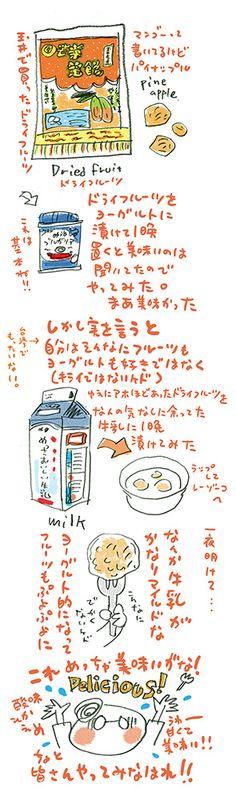 週間山崎絵日和 台南・玉井で買ったドライパイナップルが大量すぎてナンギしてたんやけどこれはうまい。漬け込んだ後の牛乳もうまい。言わば大阪名物「ミックスジュース」的お味。こ...