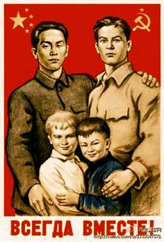 "Commmunist propaganda! We are all comrades. (""Sino-Soviet eternal friendship poster"")"