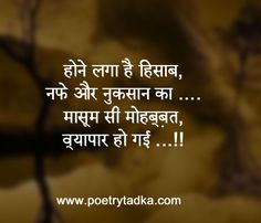 masoom si mohabbat love sad shayari in hindi Hindi Quotes On Life, Motivational Quotes For Life, True Quotes, Hindi Qoutes, Hindi Shayari Love, Shayari Image, Romantic Shayari, Best Movie Dialogues, Chanakya Quotes