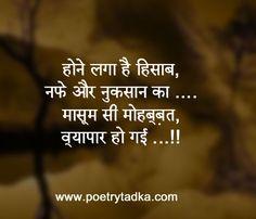 masoom si mohabbat love sad shayari in hindi