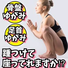 Pin by はやこ on 運動 Health Fitness, Health Exercise, Yoga, Diet, How To Make, Beauty, Instagram, Per Diem, Cosmetology