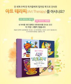 [내 아이를 위한 행복한 아트 테라피] 랜딩 페이지 Art Therapy, Books, Libros, Book, Book Illustrations, Libri