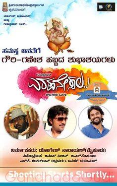 eradanesala #kannada movie poster #chitragudi #Gandhadagudi @Gandhadagudi Live