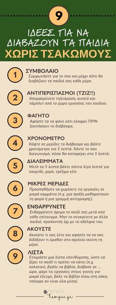 ΠΩΣ ΔΙΑΒΑΖΟΥΝ ΤΑ ΠΑΙΔΙΑ ΧΩΡΙΣ ΤΣΑΚΩΜΟΥΣ School Lessons, School Hacks, Social Work Activities, Activities For Kids, Kids Education, Special Education, Parenting Advice, Kids And Parenting, Family Support