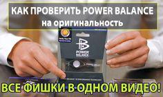 Как проверить Power Balance на оригинальность  Power Balance Black Colle...