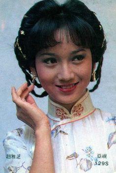 赵雅芝Angie Chiu的图片