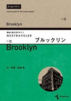 NEXTRAVELER vol.05ブルックリン 高城剛