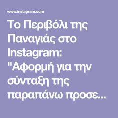 """Το Περιβόλι της Παναγιάς στο Instagram: """"Αφορμή για την σύνταξη της παραπάνω προσευχής είναι η πανδημία του κωρονοϊού! . Στις δύσκολες μέρες που ζούμε, πρέπει να κάνουμε τα σπίτια…"""" Instagram"""