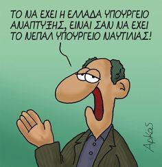 Δείτε το καυστικό σκίτσο σχετικά με την παρουσία του υπουργείου Ανάπτυξης στην Ελλάδα