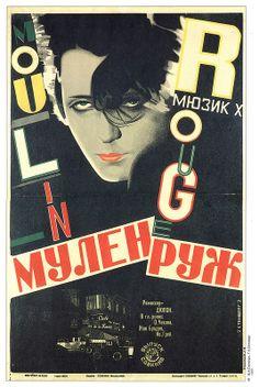 1917 - poster - adv
