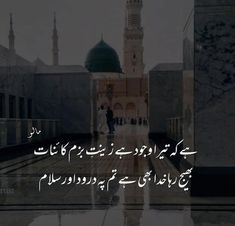 Urdu Quotes, Islamic Quotes, Sufi Poetry, All About Islam, Urdu Thoughts, Madina, Islam Quran, Muhammad, Trust God