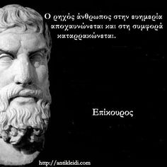 Stealing Quotes, Cool Words, Wise Words, Philosophical Quotes, Images And Words, Greek Words, Special Quotes, Greek Quotes, Quote Posters