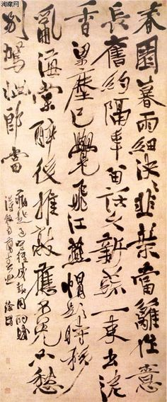 1000 ideas about chinese calligraphy on pinterest Calligraphy ancient china