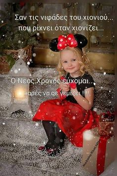 Pretty little mini mouse already for Christmas.