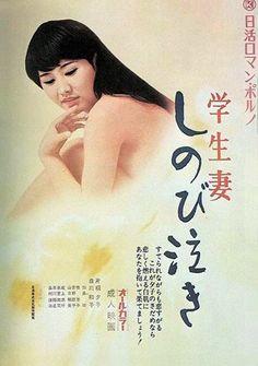 yuko katagiri born 26 jan 1952 staring in gakusei zuma shinobi naki 1972 aka student wife weeping silently aka silent tears director by akira kato Japanese Film, Japanese Poster, Film Blue, Film Semi, 18 Movies, Film Archive, Movie Magazine, Old Ads, Film Movie