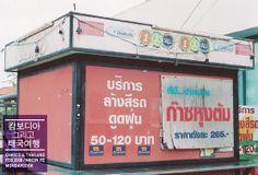 2006 in Thailand 태국 예쁜 색.
