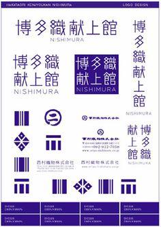 西村織物株式会社 | LOGO | WORKS | 福岡のデザイン事務所 カジグラ[KAJIGRA] Retro Typography, Japanese Typography, Typographic Design, Name Card Design, Word Design, Design Design, Logo Guidelines, Logo Word, Text Layout