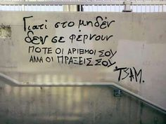greek, greek quotes, and quotes εικόνα French Quotes, English Quotes, Street Quotes, Life Motivation, Happy Thoughts, Quote Of The Day, Lyrics, Greek, Life Quotes