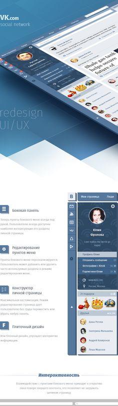UI/UX Redesign VK, Vkontakte Social Network by Rustem Sirazetdinov, via Behance