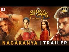 Presenting the trailer of the Nagakanya entertainer Written and directed by L. Suresh and produced by Sridhar Arunachalam. Watch the official. Raai Laxmi, Sports Therapy, Entertainment Center Redo, Times Of India, Telugu Movies, Official Trailer, Identity Design, Hollywood, Weight Loss