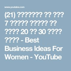(21) महिलायो के लिए 7 बिज़नस जिसमे घर बैठे 20 से 30 हज़ार इनकम - Best Business Ideas For Women - YouTube