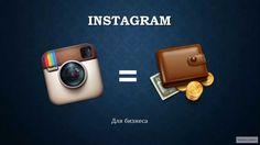 6 советов по продвижению в Instagram   http://tatiana_kushnir.4404.ru/podvig-4/partner-truth-air/#a_aid=tatiana_kushnir&a_bid=5b29f848&chan=vkGold   1. Придумайте интересную концепцию профиля. Популярные бренды в Instagram (особенно зарубежные) отличаются уникальностью и своей изюминкой. Это социальная сеть, пожалуй, самая неформальная. Вы можете креативить столько, сколько душе угодно, конечно, в рамках воспринимаемого вашей целевой аудиторией. Определите свою изюминку, возможно, это будет…
