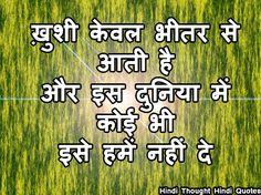 जीवन से जुड़े Hindi Thought