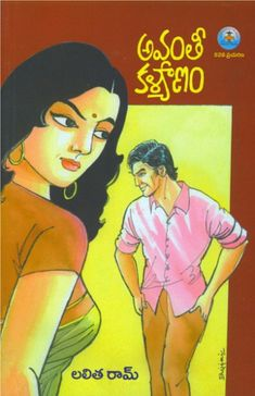 Free Books To Read, Free Pdf Books, My Books, Novels To Read Online, Free Books Online, Romantic Novels To Read, Free Novels, Priyanka Chopra, Secretary