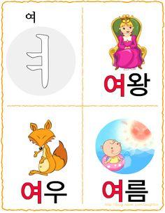 Imagen Korean Handwriting, Learn Hangul, Korean Alphabet, Korean Lessons, Korean Language Learning, Korean Words, Chinese Symbols, Learn Korean, Learn English